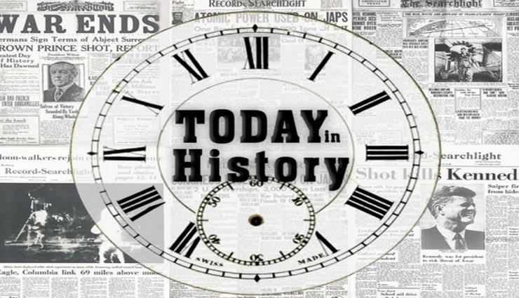 23 जून का इतिहास: जापान और अमेरिका के बीच हुआ सुरक्षा समौझाता, जानें अन्य घटनाओं की जानकारी