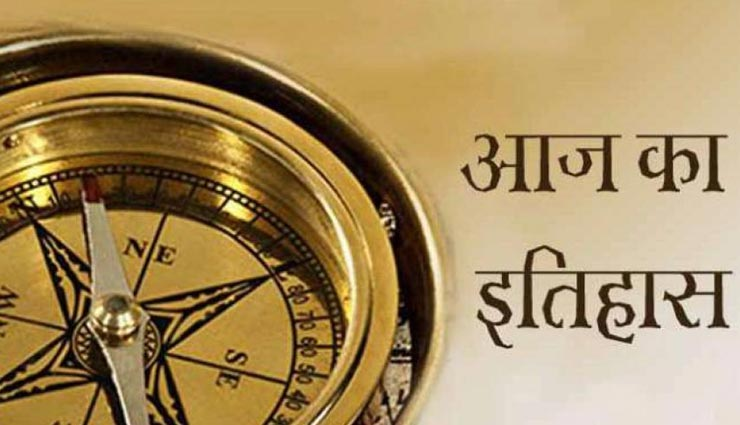 9 जुलाई का इतिहास: हुई भारत की प्रथम पंचवर्षीय योजना की शुरुआत, जानें अन्य घटनाओं की जानकारी