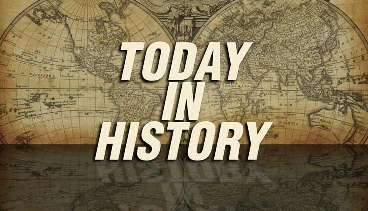 4 सितम्बर का इतिहास: की गयी थी कार्बन के पहले फुलेरिन अणु बकिमिन्स्टरफुलरिन की खोज, जानें अन्य घटनाओं की जानकारी
