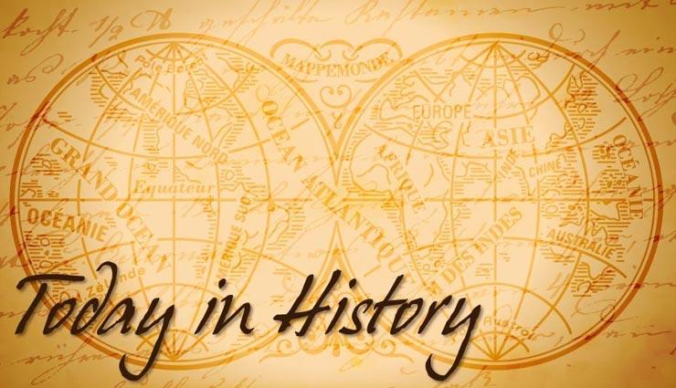 20 सितम्बर का इतिहास: शुरु हुआ था अंग्रेजी दैनिक द हिंदू के साप्ताहिक अंक का प्रकाशन, जानें अन्य घटनाओं की जानकारी
