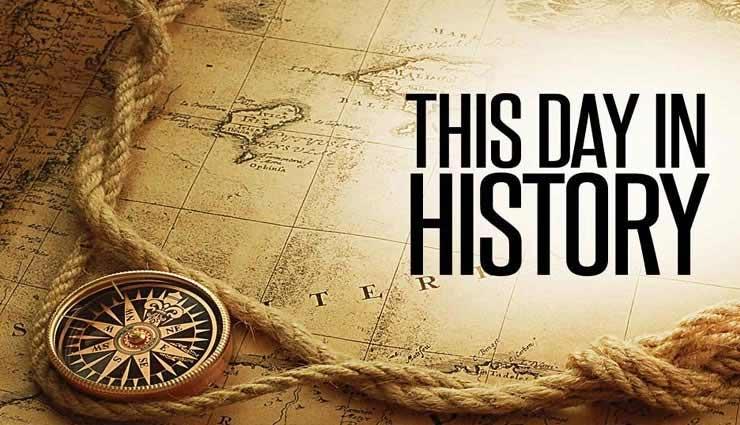 28 सितम्बर का इतिहास: लॉन्च किया गया था फाल्कन 1, जानें अन्य घटनाओं की जानकारी
