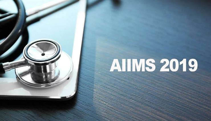 AIIMS MBBS Result 2019: कल जारी होंगे परीक्षा परिणाम, जानें पूरी जानकारी