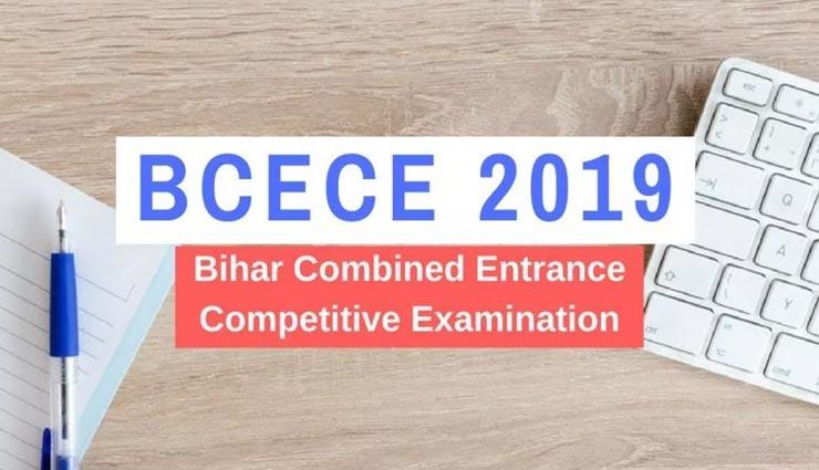 बिहार बोर्ड द्वारा बढ़ाई गई इंजीनियरिंग संयुक्त प्रवेश प्रतियोगी परीक्षा के रजिस्ट्रेशन की तिथि