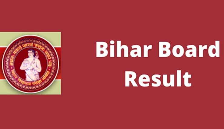 Bihar Board Result 2020: जानें परिणाम चेक करने का तरीका और मुख्य जानकारी