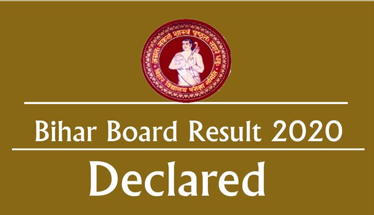 Bihar Board 10th Result 2020 : लड़कों में मारी बाजी, देखें टॉपर की लिस्ट