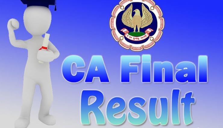 CA Final Result May 2019: 14 अगस्त को जारी होगा परिणाम, SMS और Email से भी प्राप्त कर सकेंगे चेक