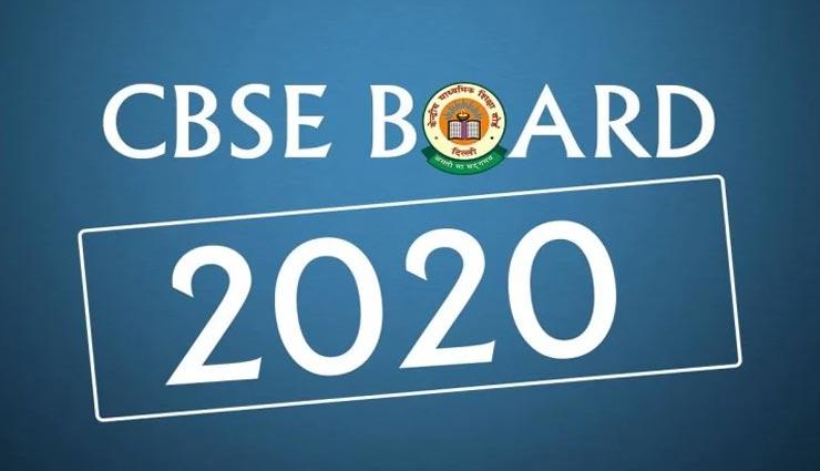 CBSE 10th Result 2020 : कभी भी जारी हो सकता हैं परीक्षा परिणाम, देखें इस तरह