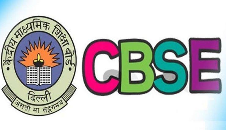 CBSE ने शुरू की नई पहल, बोर्ड स्टूडेंट्स को अब वॉट्सएप पर मिलेगा स्टडी मैटेरियल, इस तरह उठाए फायदा