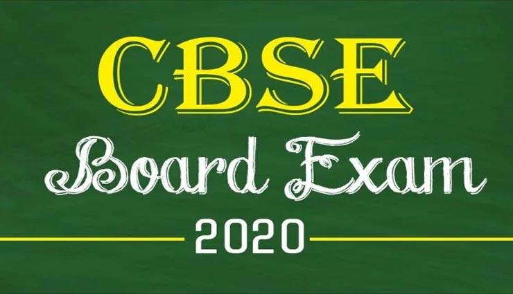 CBSE Board Exam : कल से शुरू हो रही परीक्षा, इन 10 बातों पर जरूर दे ध्यान
