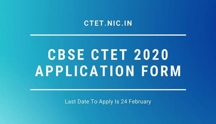 CBSE CTET 2020: जारी हुआ परीक्षा शेड्यूल, 24 जनवरी से शुरू होगी आवेदन प्रक्रिया