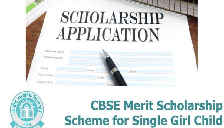 CBSE : बढ़ी सिंगल गर्ल चाइल्ड स्कॉलरशिप आवेदन की आखिरी तारीख, पूरी जानकारी और अप्लाई करने के लिए क्लिक करें