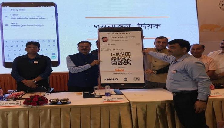 असम में लॉन्च की गई राज्य परिवहन निगम 'चलो' ऐप, मिलेगी बस की लाइव लोकेशन जानने में मदद