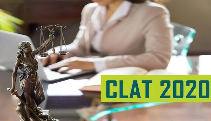 CLAT 2020 : जारी हुए परीक्षा के प्रवेश पत्र, यहां से करें डाउनलोड
