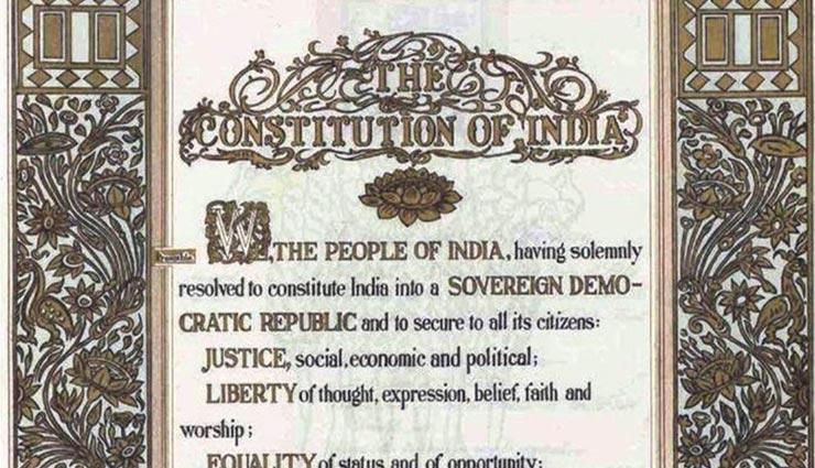 """SSC की तैयारी: जानें """"भारत के संविधान"""" से जुड़े सवाल-जवाब, परीक्षा के लिए बहुत महत्वपूर्ण"""