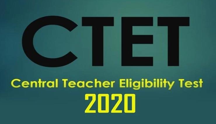 CTET JULY 2020 : आगे बढ़ी ऑनलाइन आवेदन की अंतिम तिथि
