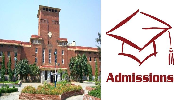 20 मई से शुरू होने जा रही है दिल्ली यूनिवर्सिटी में दाखिले की आवेदन प्रक्रिया, जानें मुख्य तिथियों के बारे में