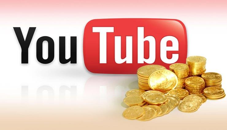 Youtube बन रहा कमाई का अच्छा जरिया, ये टिप्स बनाएंगे आपको मालामाल