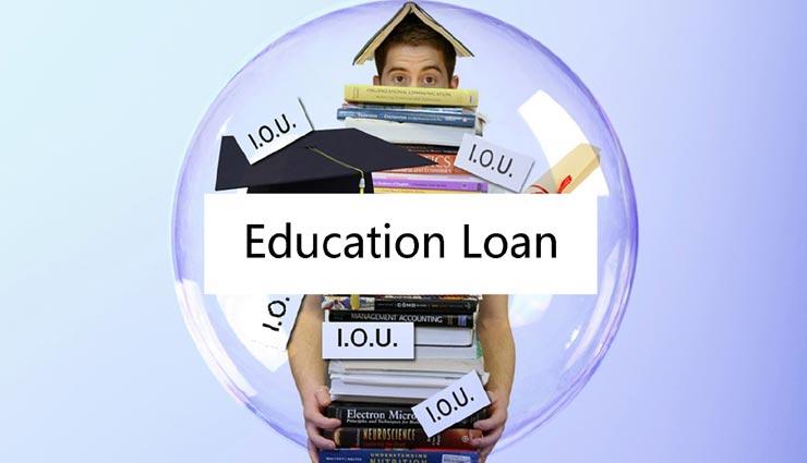 career tips,career tips in hindi,education loan,education loan tips ,करियर टिप्स, करियर टिप्स हिंदी में, एजुकेशन लोन, एजुकेशन लोन की जानकारी