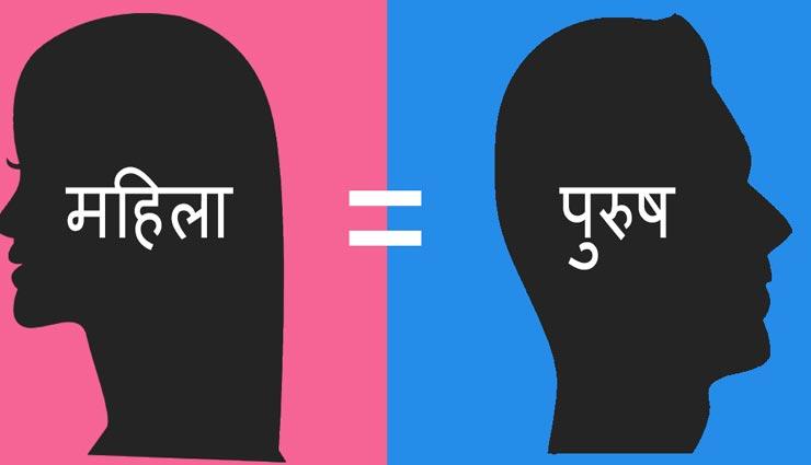 लैंगिक समानता सूचकांक: 129 देशों की रैंकिंग में भारत को मिला 95वां स्थान