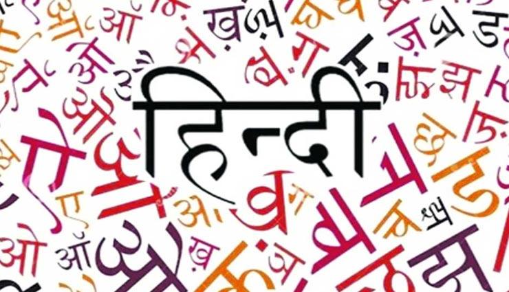 दुनिया में तीसरी सबसे ज्यादा बोली जाने वाली भाषा बनी हिंदी