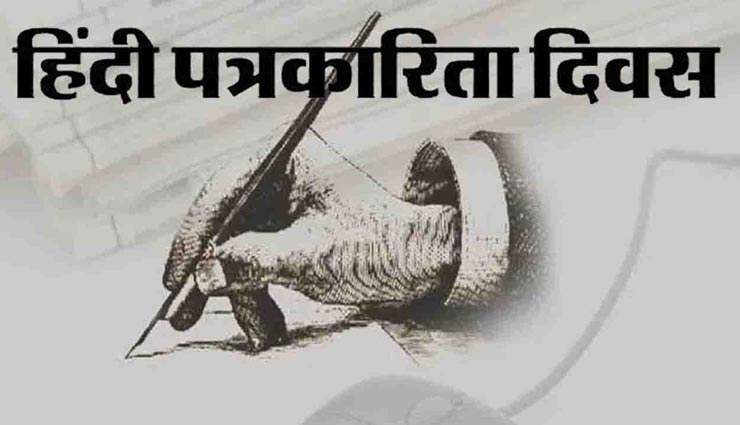 30 मई को ही क्यों मनाया जाता हैं हिंदी पत्रकारिता दिवस, आइये जानें