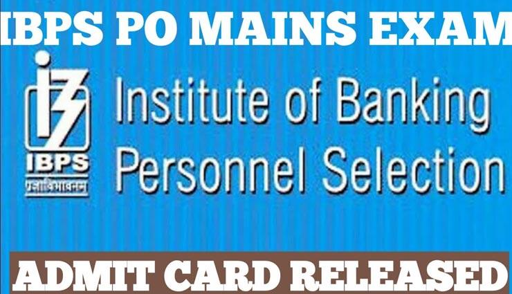 IBPS PO Mains Exam 2019: जारी किए गए परीक्षा के प्रवेश पत्र, डायरेक्ट लिंक के लिए क्लिक करें