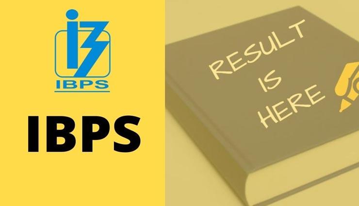 IBPS PO: जारी किया गया परीक्षा का परिणाम, यहां कर सकेंगे चेक