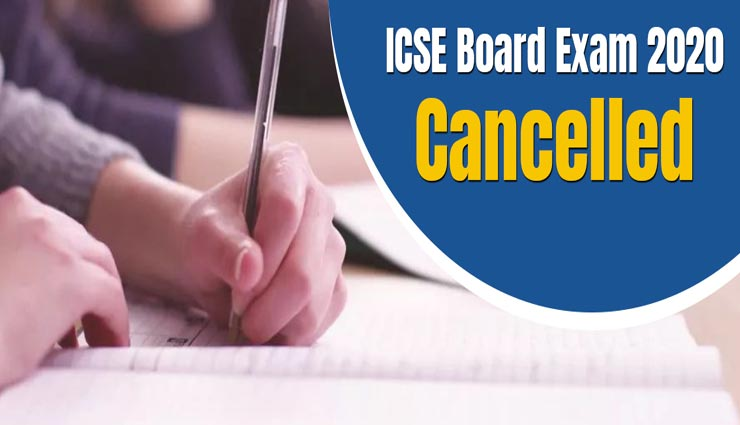 बोर्ड एग्जाम को लेकर ICSE बोर्ड ने भी अपनाई CBSE की रणनीति, माना सुप्रीम कोर्ट का फैसला