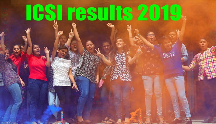 ICSI CS Foundation: कल जारी होगा परीक्षा परिणाम, इस तरह कर सकेंगे चेक