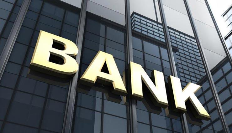 """बैंकिंग तैयारी: जानें """"इंडियन बैंकों के हेड ऑफिस एवं उनके टैगलाइन"""" से जुड़ी जानकारी, परीक्षा के लिए बहुत महत्वपूर्ण"""