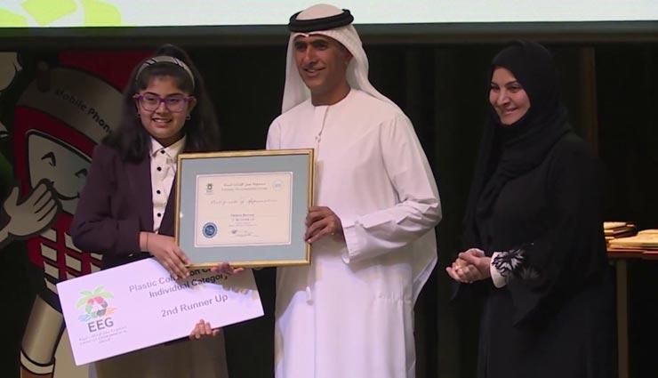 UAE में चलाए जा रहे कचरा रीसाइक्लिंग अभियान के तहत 8 वर्षीय भारतीय लड़की को किया गया सम्मानित