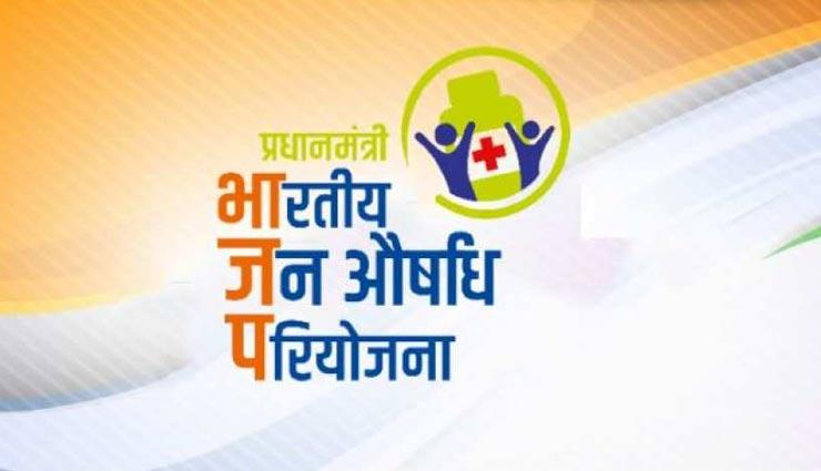 जन-औषधि केन्द्र से हर महीनें होगी लाखों की कमाई, सरकार करेगी आपकी मदद