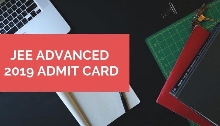 JEE Advanced 2019: आज जारी होंगे परीक्षा के प्रवेश पत्र, डाउनलोड करने के लिए क्लिक करें