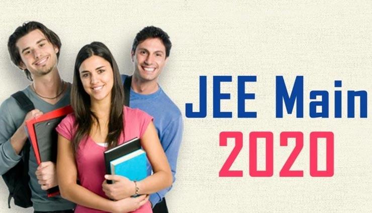 31 मार्च के बाद जारी होगी जेईई मेन परीक्षा की नई तारीख
