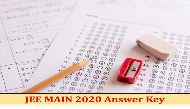 JEE Main Answer Key: 15 जनवरी तक दर्ज करा सकते है आंसर-की पर आपत्ति