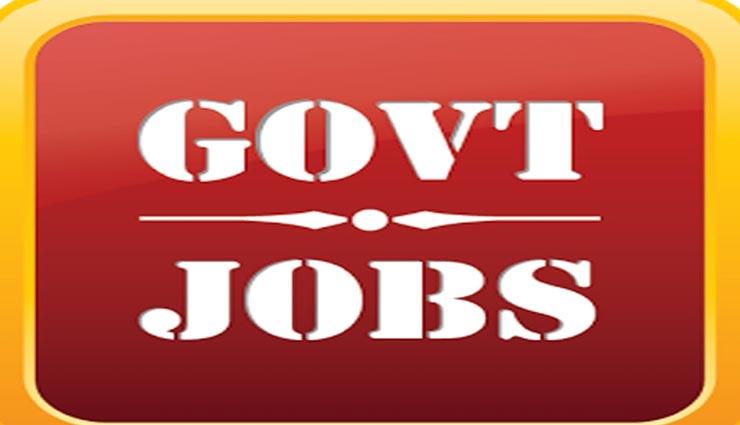 राजस्थान की इस नौकरी में आवेदन का आज अंतिम दिन, सैलेरी 60000 रूपये प्रतिमाह
