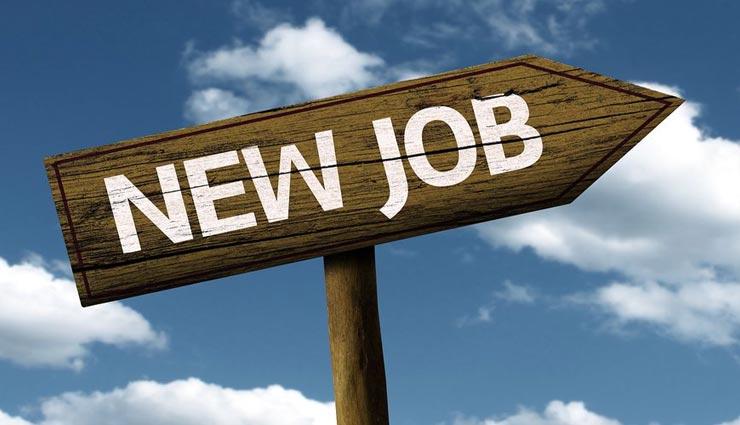 बेरोजगारों के लिए सरकारी नौकरी पाने का बेहतरीन मौका, जल्द करें आवेदन
