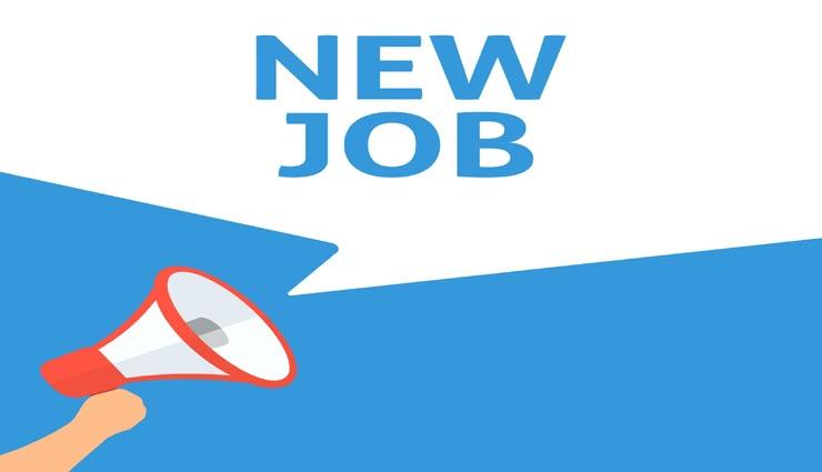 दूरसंचार विभाग म निकली बेहतरीन नौकरियां, आवेदन करने का कोई शुल्क नहीं