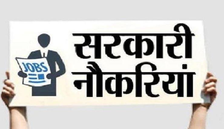 भारतीय रिजर्व बैंक में नौकरी पाने का सुनहरा मौका, प्रतिघंटा 850 रूपये, आवेदन करने का आज अंतिम दिन