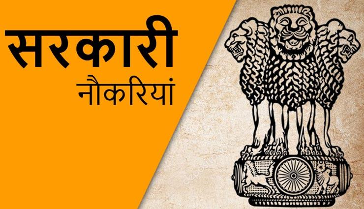 राजस्थान में निकली 1760 पदों पर नौकरियां, सैलेरी 65900 रूपये प्रतिमाह