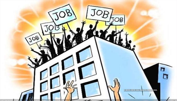 सरकारी नौकरी पाने के लिए यहाँ क्लिक करें, आज आवेदन की अंतिम तिथि