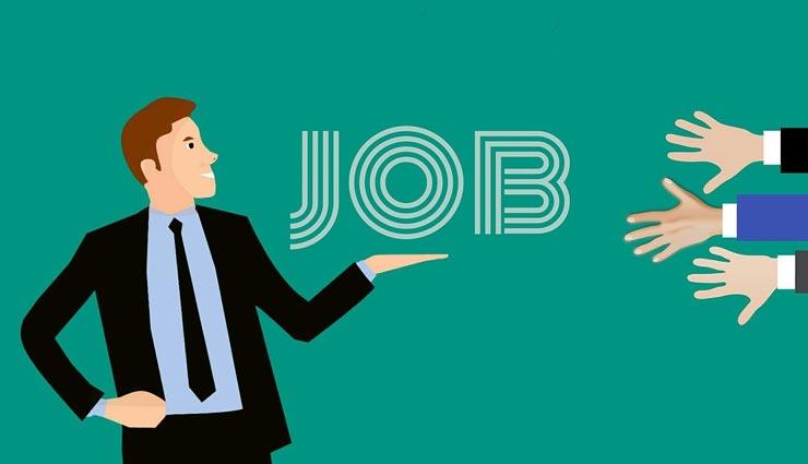 इन बेहतरीन पदों पर नौकरी के लिए आवेदन करने का आज आखिरी दिन, उठाए मौके का फायदा
