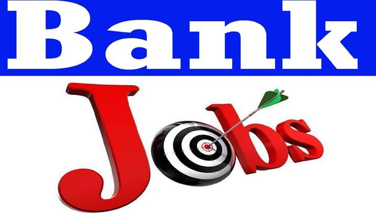 यहां निकली बैंक में बेहतरीन नौकरियां, जल्द आवेदन कर उठाए मौके का फायदा