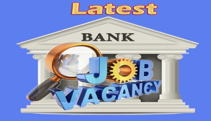 बैंक की इस नौकरी में आवेदन करने का कोई शुल्क नहीं, इंटरव्यू से होगा चयन