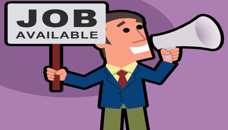 बिना लिखित परीक्षा सीधे इंटरव्यू से नौकरी, आवेदन करने का कोई शुल्क नहीं, आज अंतिम मौका