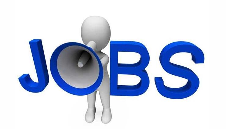 10वीं पास के लिए निकली पुलिस में नौकरियां, सैलेरी 60500 रूपये प्रतिमाह, आवेदन करने का आज अंतिम दिन