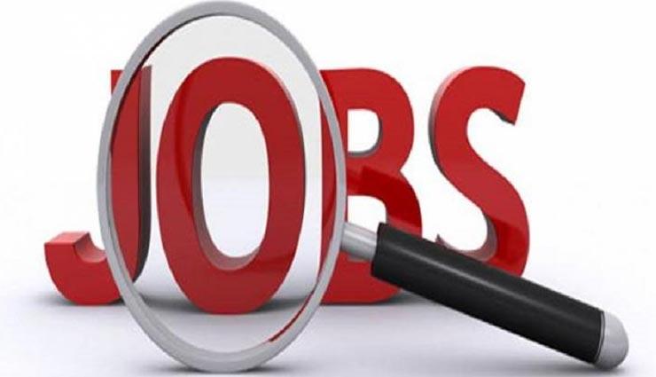 राजस्थान में नौकरी पाने का सुनहरा मौका, आवेदन कर उठाए इसका फायदा