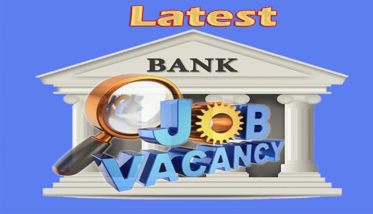 देश के बड़े बैंक में निकली है भर्तियाँ, आज आवेदन की अंतिम तिथि