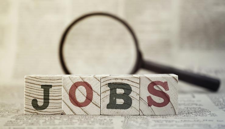 यहां निकली बेहतरीन पदों पर नौकरियां, महीने के अंत तक ऑनलाइन कर सकते हैं आवेदन
