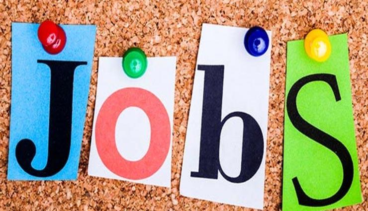 इस नौकरी में आवेदन करने का कोई शुल्क नहीं, आज अंतिम मौका
